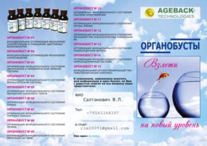 organobusty
